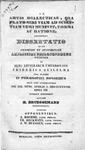 De artis dialecticae, qua Plato sibi viam ad scientiam veri munivit, forma ac ratione.